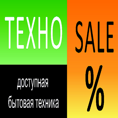 6043831707fd Комиссионный магазин-сервис ТЕХНО-SALE (ТЕХНО-СЭЙЛ) в Тюмени