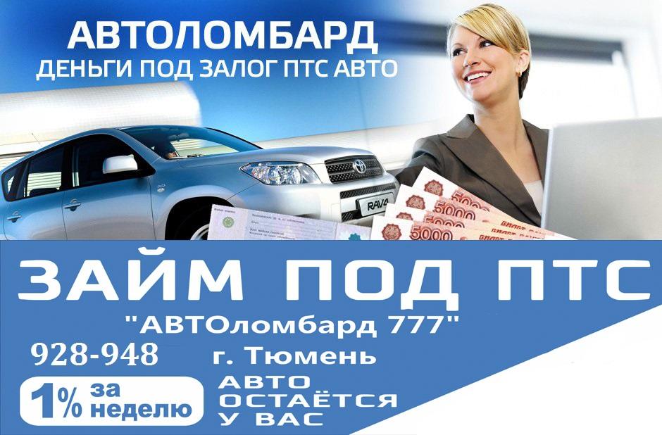 Автозайм Красноярск - быстрый займ под залог авто и ПТС